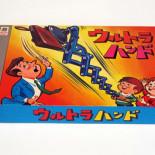 Ultra Hand, el primer juguete de Nintendo